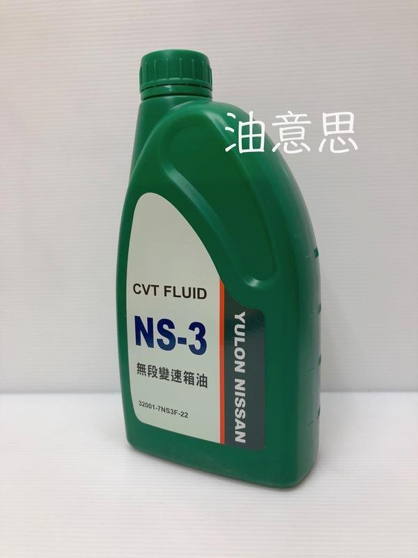 油意思 NISSAN CVT Fluid NS-3 裕隆日產NS-3無段變速變速箱油 NS3