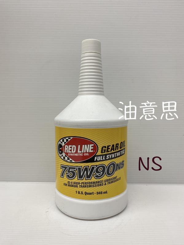 油意思 RED LINE 75W90NS 紅線 手排油 齒輪油 差速器油 手排變速箱油 8304 LSD