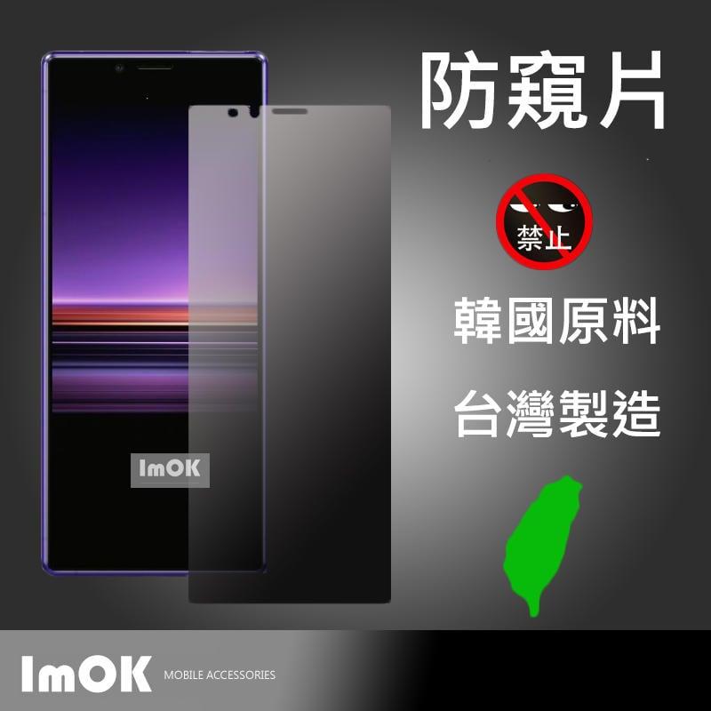 sony xperia1 xperia1 II xperia5 SGS認證 防窺 抗藍光 霧面抗眩光 保護貼 台灣製造