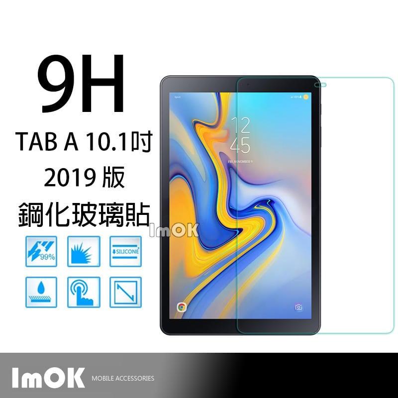 現貨 三星 tab a 10.1 2019 t510 t515 9H 玻璃貼 平板 鋼化玻璃貼 疏油疏水