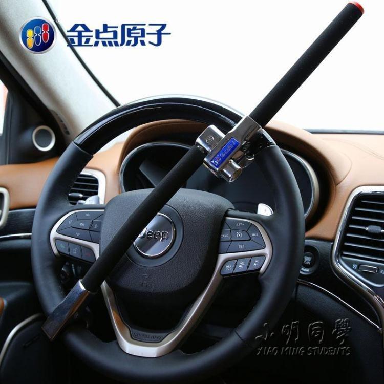 方向盤鎖 超B級車頭方向鎖具氣囊鎖防身摺疊鎖