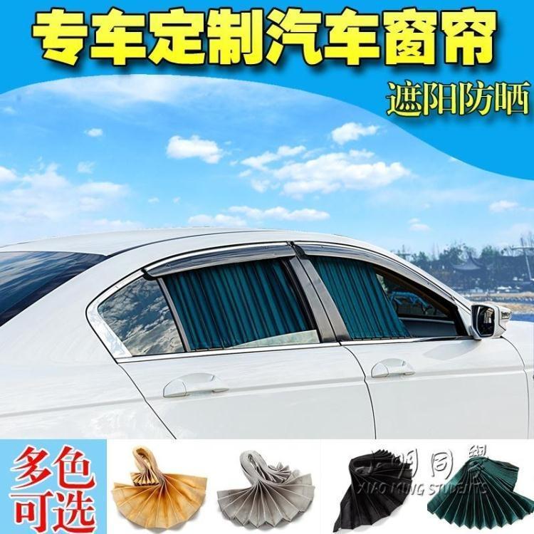 汽車用窗簾遮陽簾防曬遮陽檔自動伸縮專用側窗百折側窗玻璃太陽擋