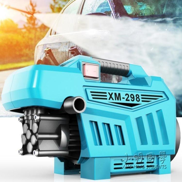 洗車機220V高壓清洗機全自動洗車神器水槍便攜式刷車水泵 220V