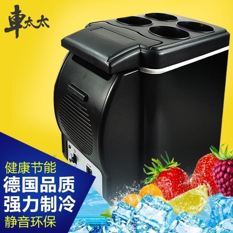 車太太 汽車便攜式車載冰箱12v制冷迷你小冰箱冷暖冷藏車用保溫箱