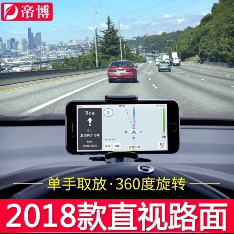 舒語hud車載手機支架汽車用多功能出風口手機夾儀錶臺導航支撐架