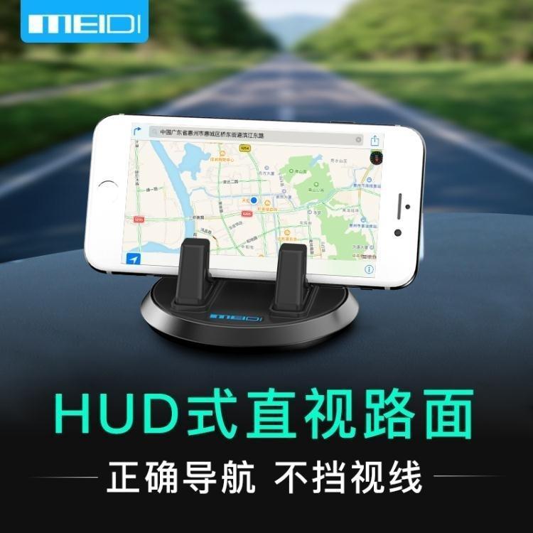 魅迪 車載手機架汽車支架車用儀錶臺通用型多功能車上手機支撐架