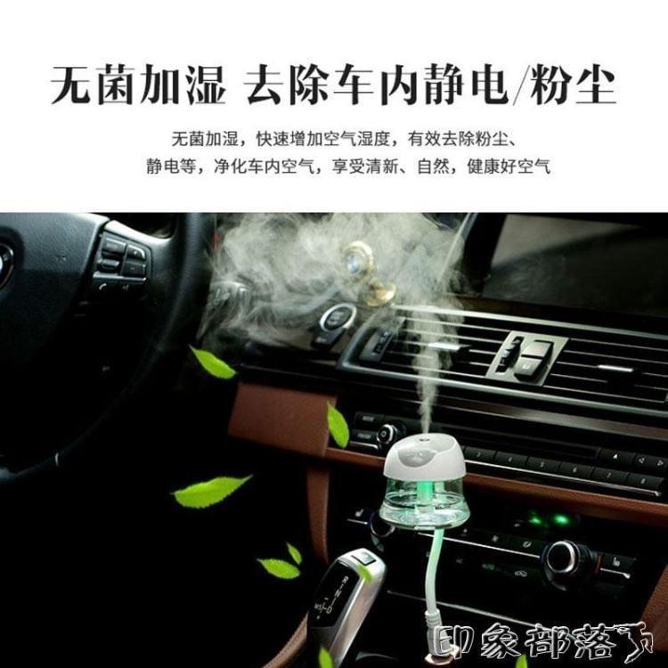 車載加濕器迷你usb家用靜音臥室辦公室噴霧空氣凈化小型香薰機