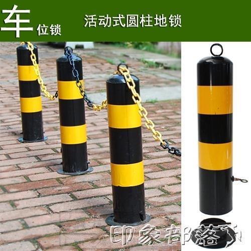 活動車位鎖 路樁 圓柱地鎖 鍊桿 立柱鎖交通設施