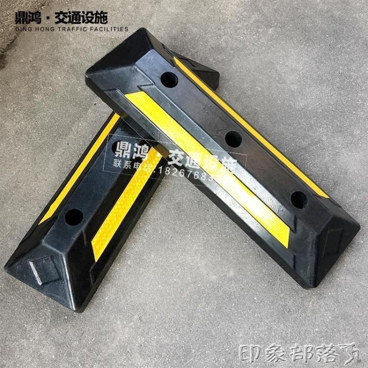 實心橡膠車輪定位器停車位擋車器阻位限位倒車墊防撞交通設施