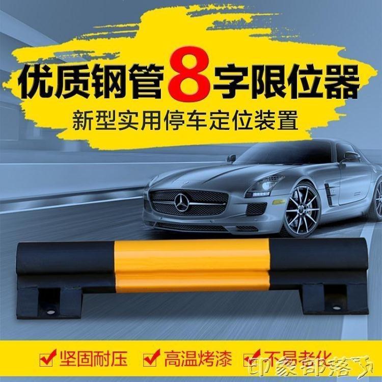 鋼管擋車器車輪限位器U型定位器阻車器車庫停車位汽車止退器