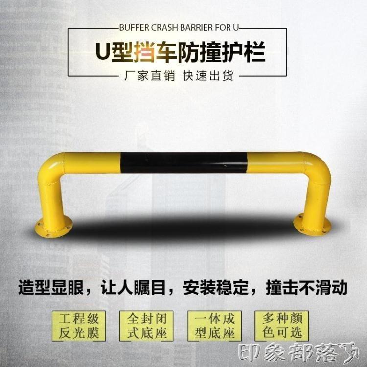 鋼管擋車器馬路隔離柱停車樁車庫車位限位器欄桿U型防撞護欄