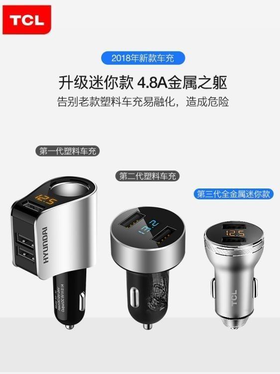 車載充電器手機車充USB快充汽車用多功能24V一拖二點煙器插頭萬能  『』