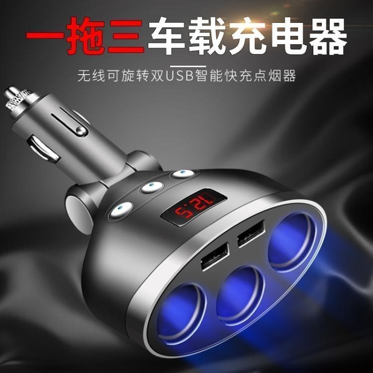 汽車車載充電器一拖三點煙器多功能轉接多用插頭一拖二usb充電器  『』