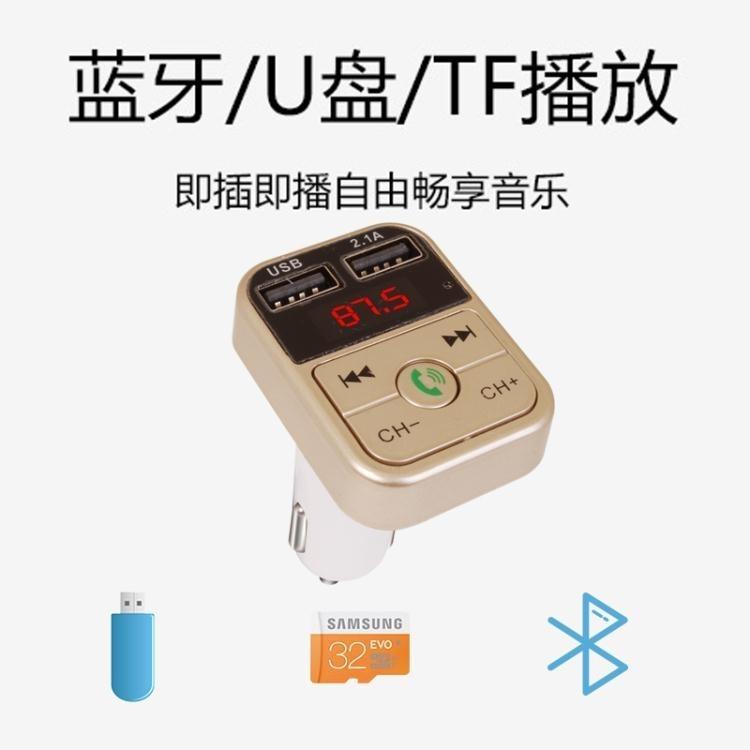 車載mp3音樂播放器汽車藍芽接收器點煙器車充電器車用U盤式fm發射  『』