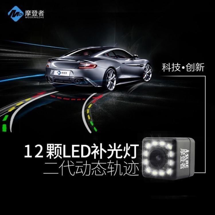 動態軌跡高清夜視汽車後視影像通用顯視屏專用倒車攝像頭