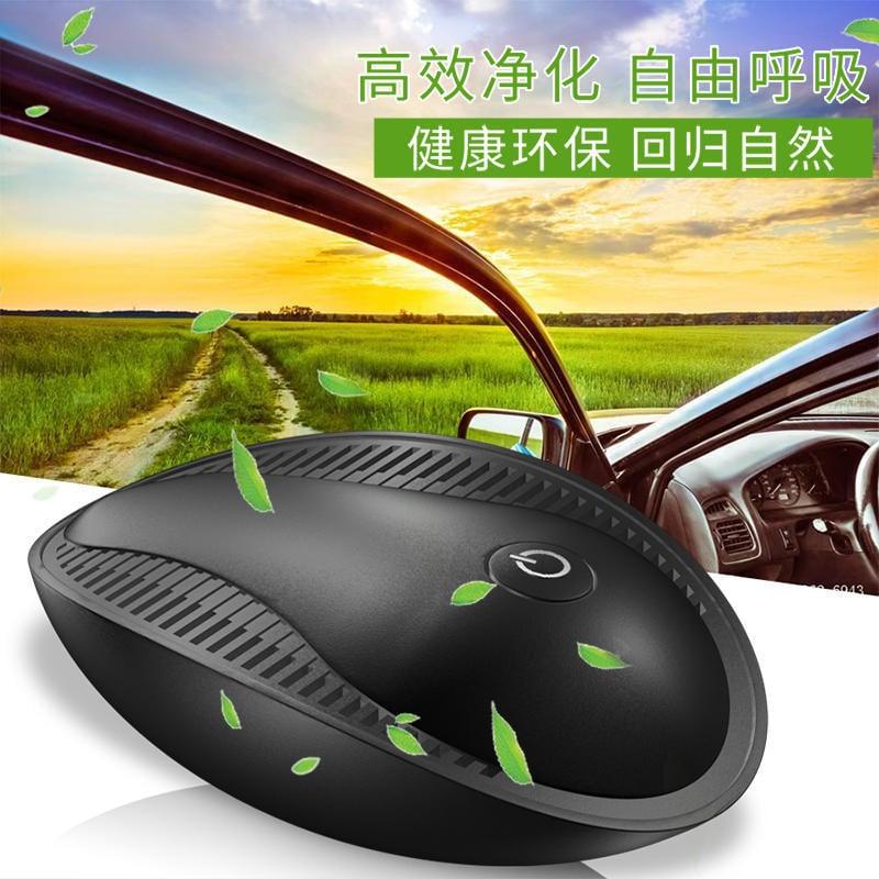 超前位車載空氣凈化器車用消除異味臭氧殺菌新車除味器除甲醛