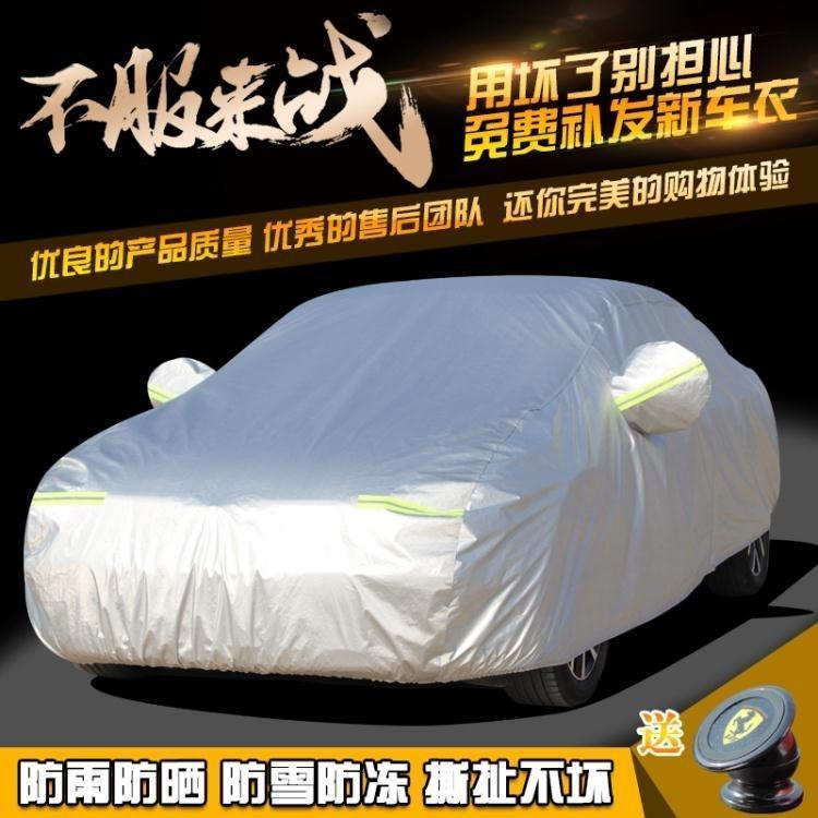 奧迪新A4LA5A6LA3A1車衣車罩Q3Q5汽車外套防曬防雨雪凍遮陽罩