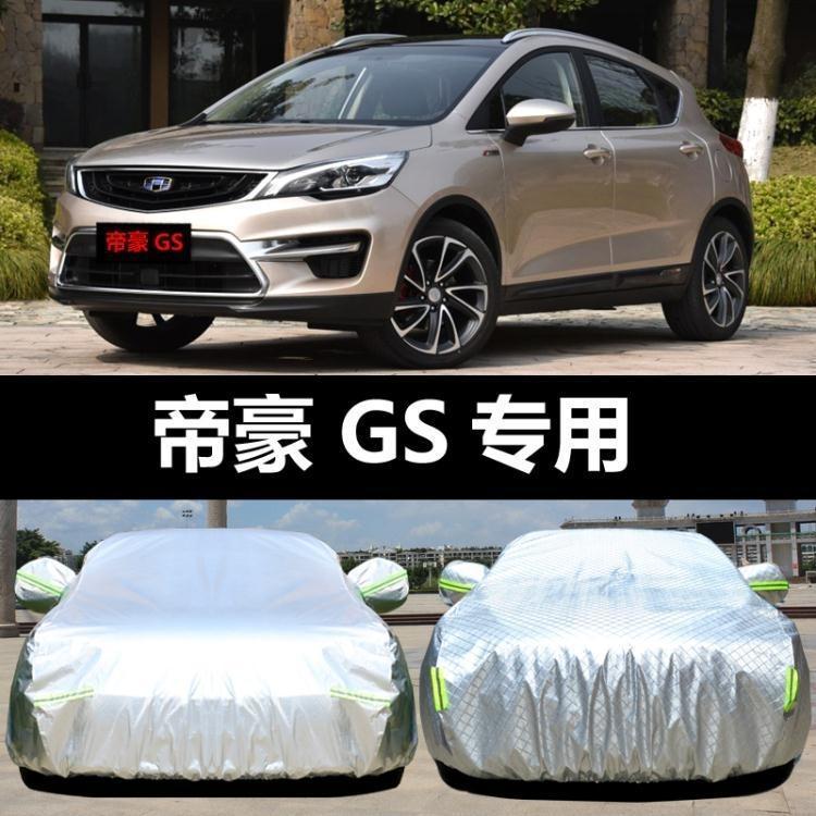 吉利帝豪GS專用汽車車衣 防曬防雨防塵防雪隔熱遮陽蓋布車罩車套