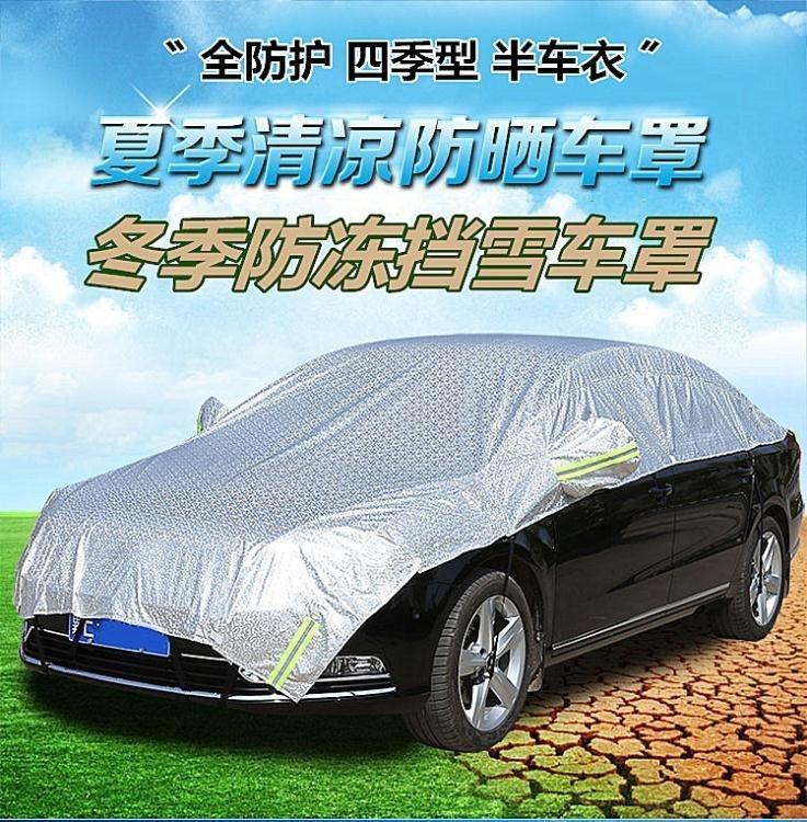 汽車遮陽罩半罩半車衣鋁膜汽車防曬隔熱罩清涼罩汽車遮陽傘太陽傘