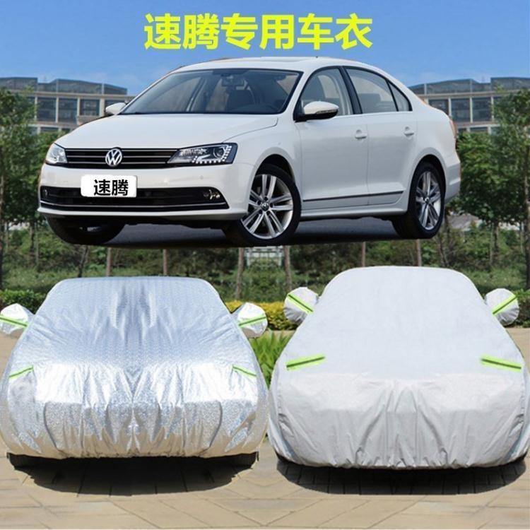 一汽大眾款新速騰車衣汽車罩專用牛津布加厚蓋布車套防雨防曬