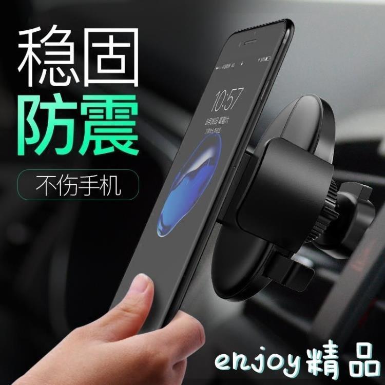 出風口車載手機支架 汽車用吸盤