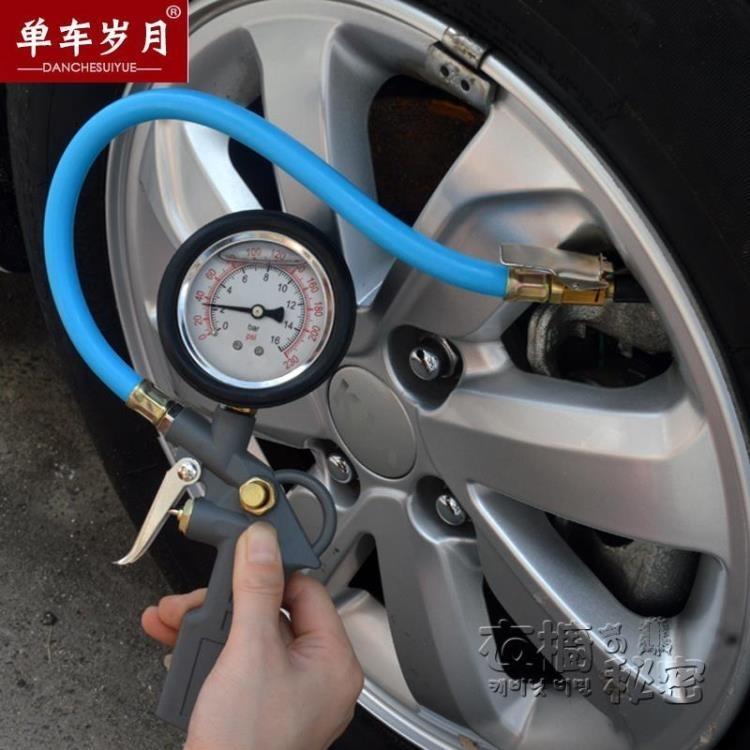 氣壓表胎壓表高精度帶充氣汽車用測胎壓計輪胎壓監測器加氣打氣槍
