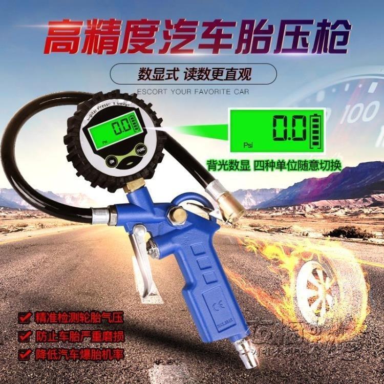 汽車摩托車加氣表胎壓監測器數顯槍高精度用多功能輪胎壓表帶充氣