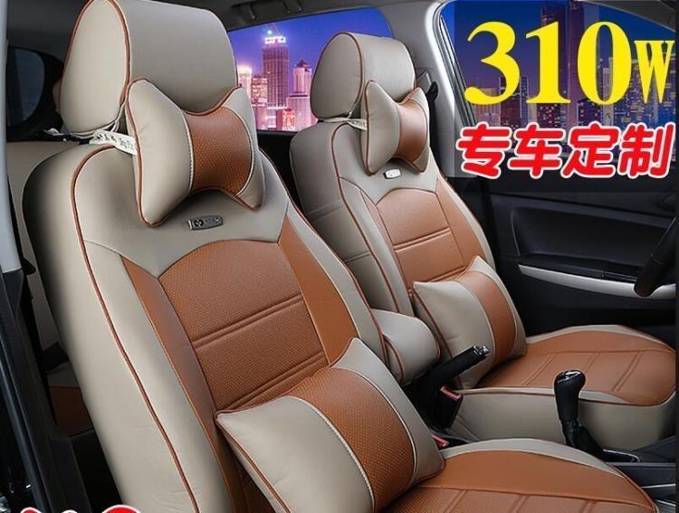 寶駿310W汽車座套寶駿510坐套專用車座套坐墊全包四通用