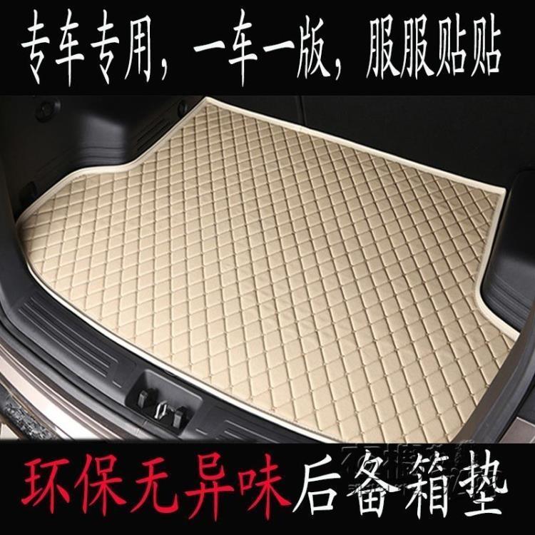 華晨寶馬1系三廂120i118i125i後備箱墊專車專用尾箱墊配件