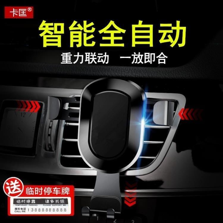 車載手機架汽車內多功能重力支架出風口通用卡扣式手機萬能導航座