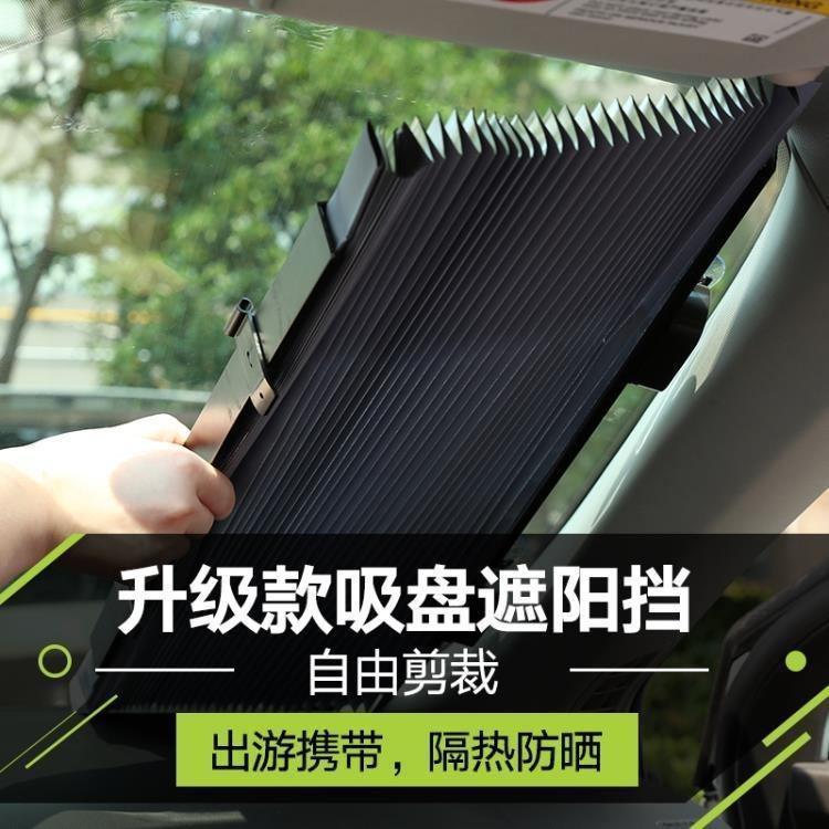 許愿汽車遮陽簾 自動伸縮前擋風玻璃遮陽板防曬隔熱遮陽擋遮光板igo