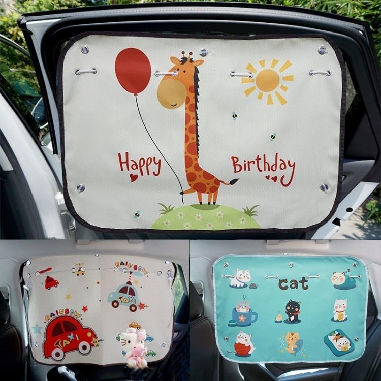 汽車遮陽簾兒童卡通吸盤式窗簾布車用側窗簾防曬車窗伸縮隔熱擋igo