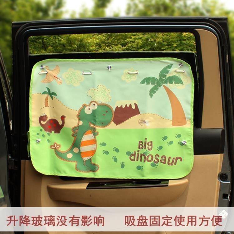 創意卡通兒童汽車窗簾遮陽簾側窗吸盤式車用窗簾夏季隔熱防嗮窗簾igo