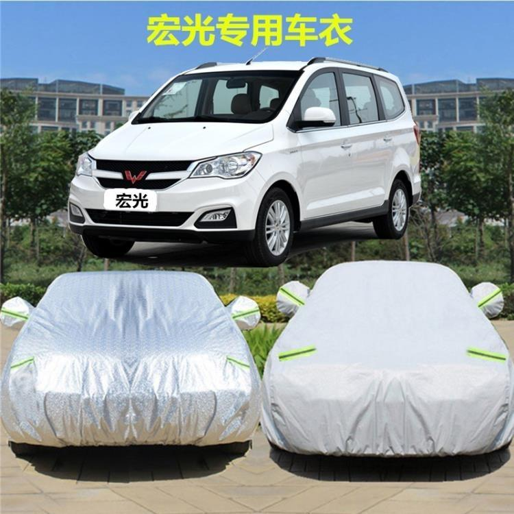 五菱宏光S3車衣S1宏光V汽車罩專用防曬防雨加厚通用遮陽蓋布車套igo