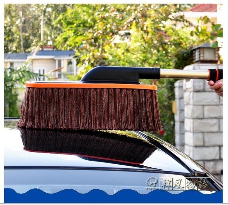 汽車蠟刷掃灰除塵擦棉線伸縮洗車刷 igo