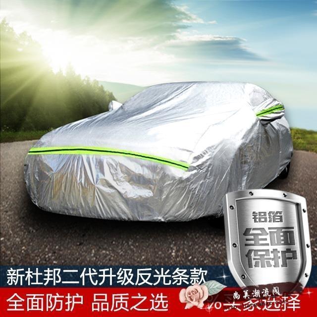 車衣車罩防曬防雨隔熱遮陽罩傘罩衣外套汽車套