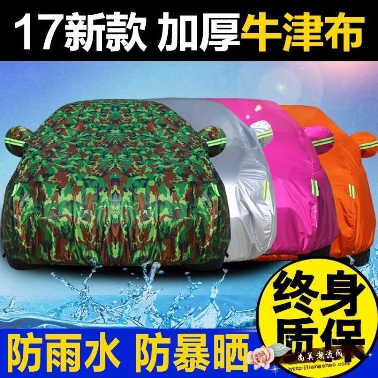 汽車車衣車罩車套外套加厚牛津布隔熱遮陽罩防曬防雨衣防塵