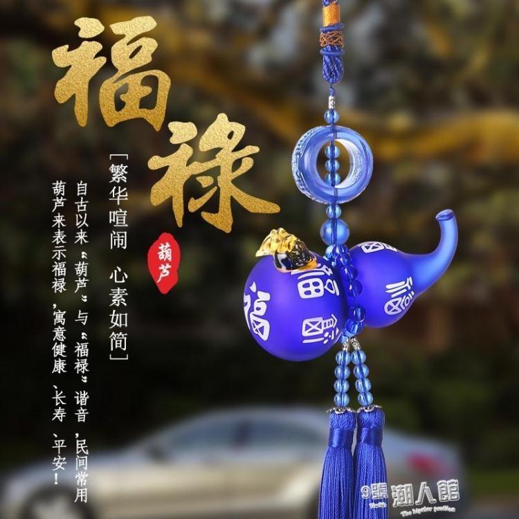 葫蘆貔貅汽車掛件 汽車香水掛飾 車內車載裝飾用品保平安符