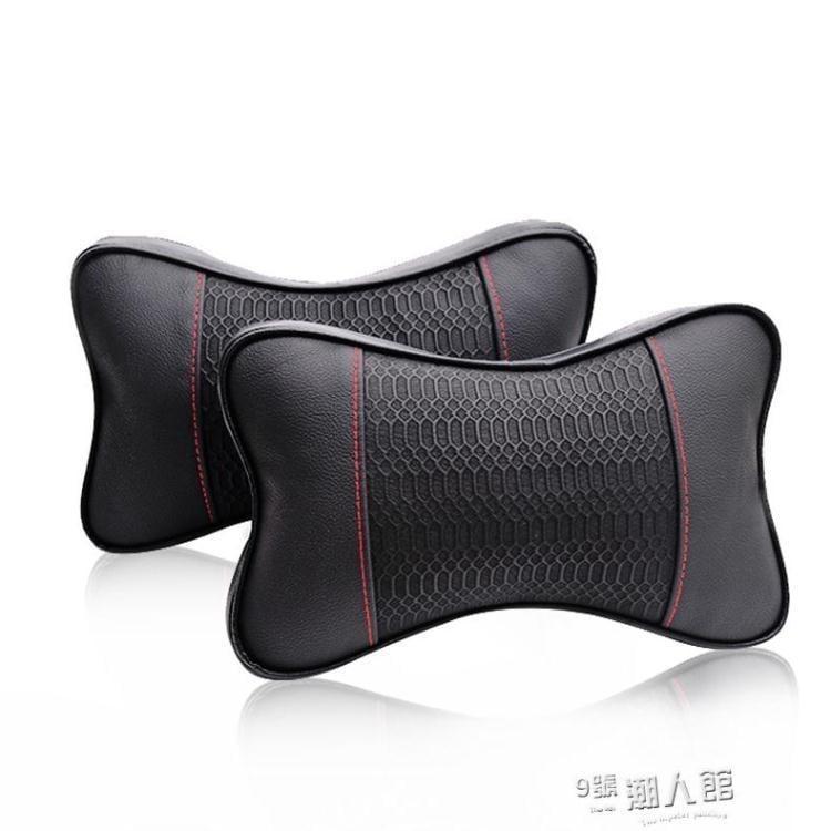 汽車頭枕一對車用靠枕頸枕車頭枕護頸枕枕頭座椅骨頭枕車內用品