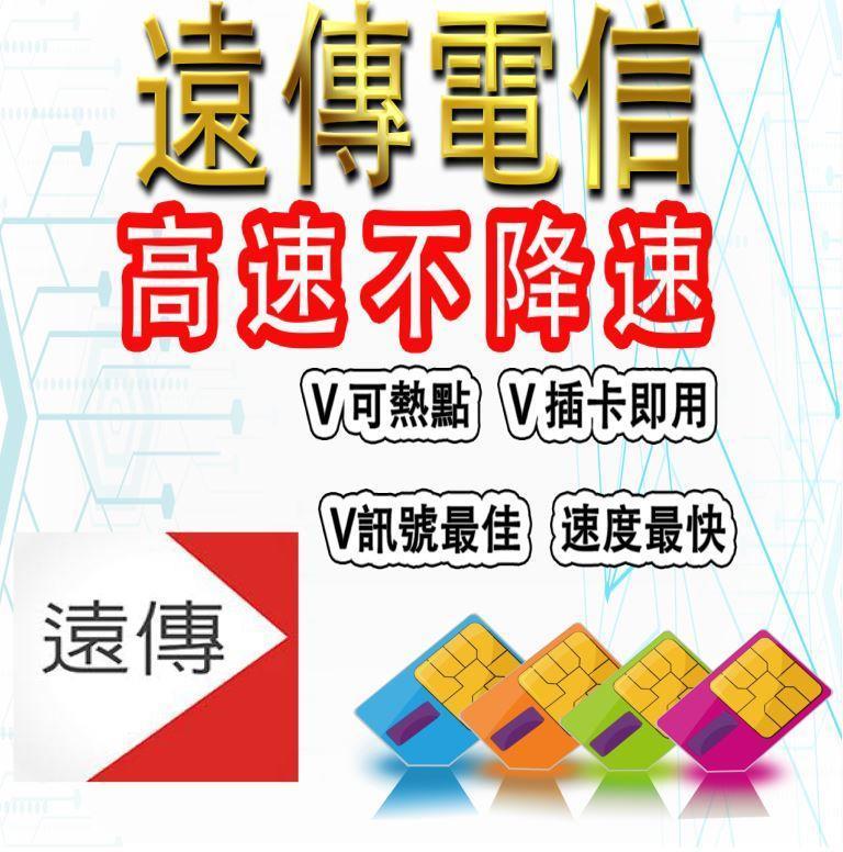台灣遠傳高速4G上網卡 不降速吃到飽 隨插即用免設定 天數任選 手遊必備