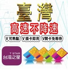 台灣之星高速上網卡  可分享 30天吃到飽  原生線路 非漫游卡 免證件(贈卡針)