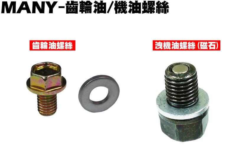 MANY 110-齒輪油/洩機油螺絲【正原廠零件、SE22BA、光陽、SE22BC、SE22BK】