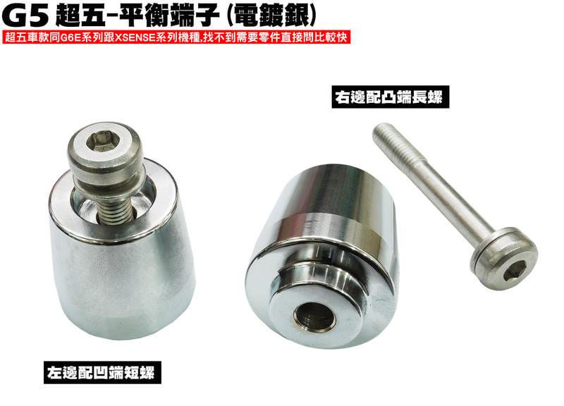 G5超五-平衡端子(電鍍銀)【超5-正原廠零件、SR30ED、SR30EE、SR25EA、SR25EE光陽SR30AC】