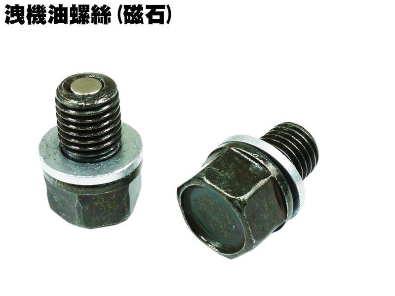 光陽機種-洩機油螺絲(磁石)【雷霆、G6E、XSENSE、超五、G5、VJR 125、MANY、GP、V2、名流】