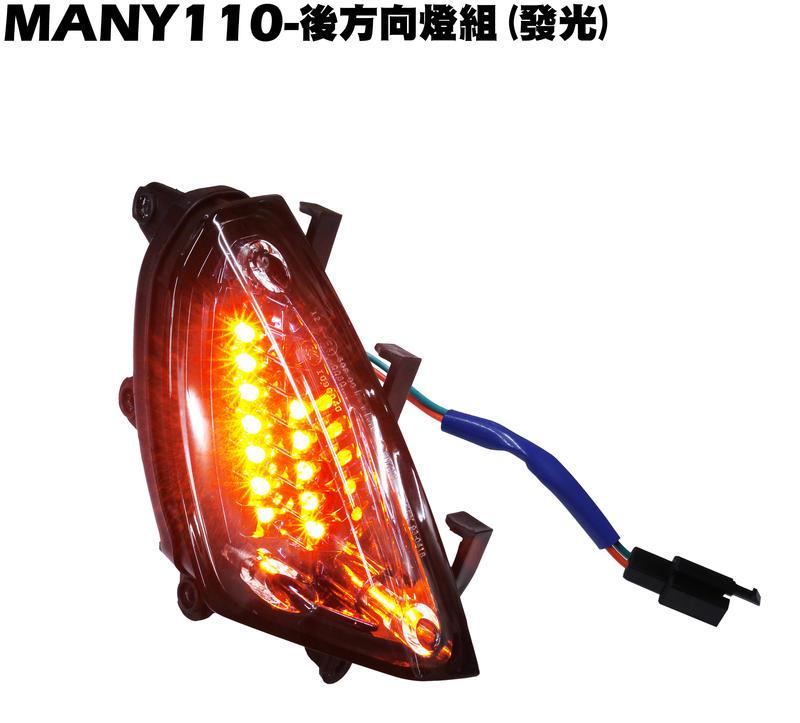 MANY 110-後方向燈組(黑藍)【正原廠零件、SE22BM、SE22BC、SE22BK、光陽日行燈大燈後燈】