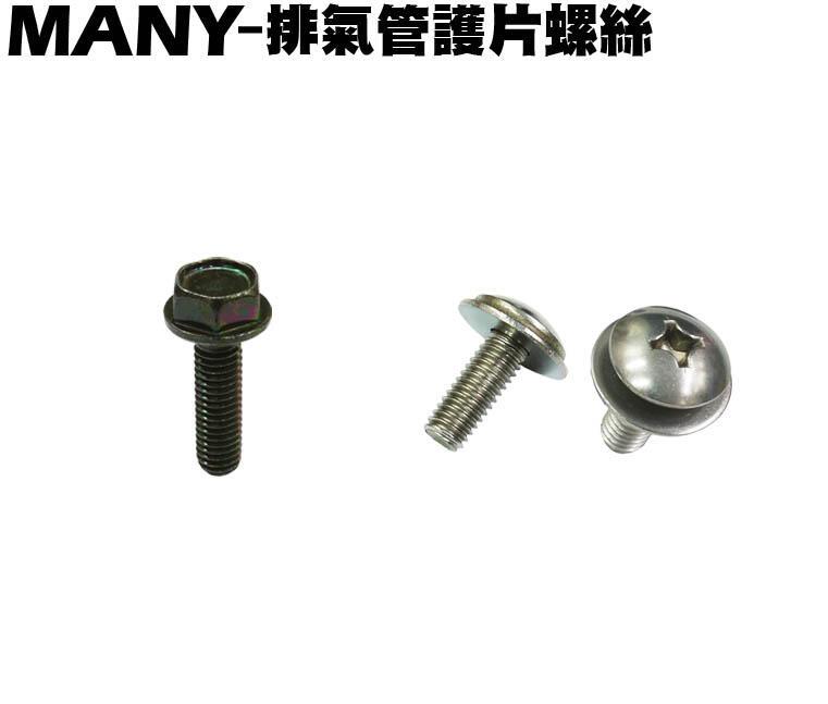 MANY-排氣管護片螺絲【SE22BA、SE22BC、SE22BK、SE22BF、SE22BP、SE22BG光陽】