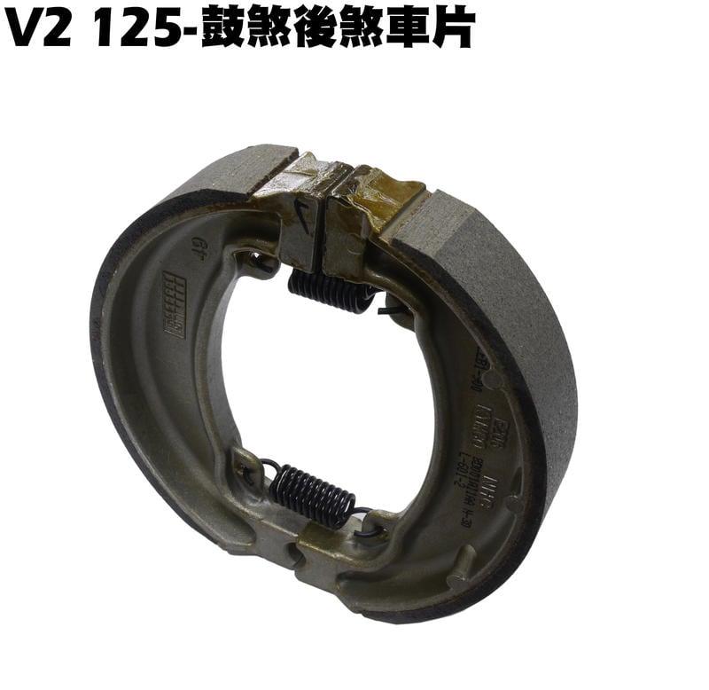 V2 125-鼓煞後煞車片【正原廠零件、SJ25PB、SJ25HD、SJ25PM、SJ25HJ、光陽、來令片】