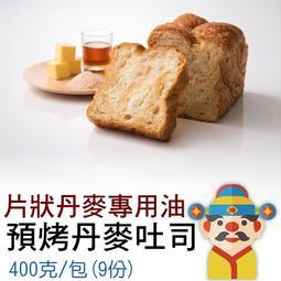 丹麥吐司|預烤麵包|吃多少烤多少|在家也能輕鬆做出美味|財神市集 冷凍食品