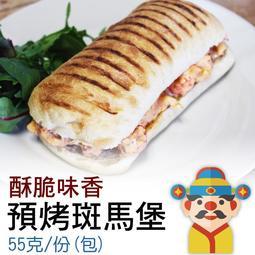 斑馬堡|預烤麵包|早點有答案|在家也能輕鬆做出美味|財神市集 冷凍食品