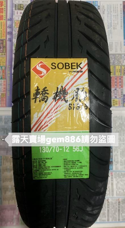 出清 索貝克 轎機胎 110/70-12 120/70-12 130/70-12 100/90-10